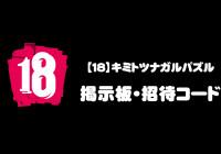 【18】キミトツナガルパズル「掲示板」「招待コード」