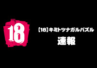 【18】キミトツナガルパズル速報