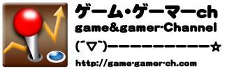 ゲーム・ゲーマーch