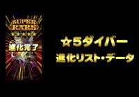 ☆5ダイバー進化リスト・データ【18】キミトツナガルパズル