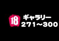 ギャラリーコンプリート271~300|【18】キミトツナガルパズル