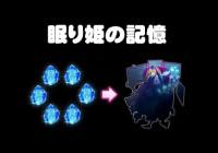 眠り姫の記憶コンプリート|【18】キミトツナガルパズル