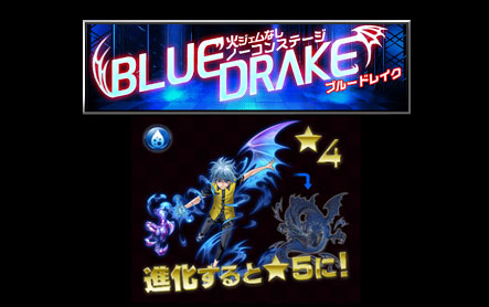 【ステージ】BLUE DRAKE(ノーコンクエ)ブルードレイク|【18】キミトツナガルパズル