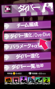 Over Dive1