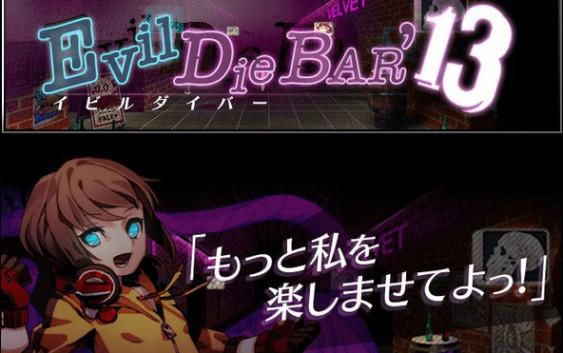 闇属性イビルダイバー13(EvilDieBAR'13)【ステージ】|【18】キミトツナガルパズル