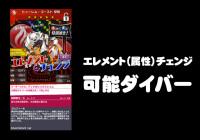 エレメントチェンジ可能ダイバー【18】キミトツナガルパズル
