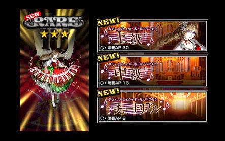 劇場支配人~ドリームコンサート~【ステージ】|【18】キミトツナガルパズル
