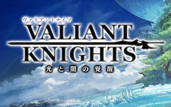 RPG『ヴァリアントナイツ』光の王家に受け継がれる使命
