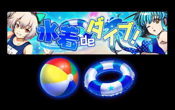 水着deダイブ!【ステージ】|【18】キミトツナガルパズル