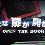 「ドリームマスターズ」【18】キミトツナガルパズルバトルロイヤル