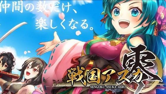 国づくり戦国美少女RPG『戦国アスカ零(ZERO)』