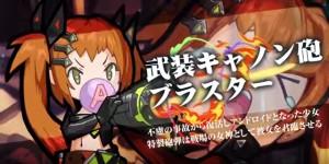 武装キャノン砲ブラスター
