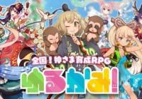 神さま育成RPG『ゆるかみ!』iOS版Android版同時に配信開始!!