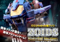 『ゾイドマテリアルハンター』にクラウド連携専用アプリ登場!