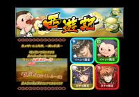 西遊記イベント~水奪取編~【ステージ】|【18】キミトツナガルパズル