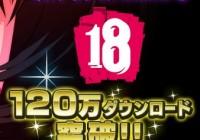 【18】キミトツナガルパズル120万ダウンロード突破!CM動画再生30万回突破!