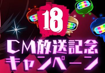 『【18】キミトツナガルパズル』TVCM放送記念キャンペーン開催!