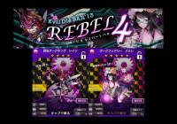 イビルダイバーレベル4『Evil Die BAR'13 REBEL4(激昂の毒花)』【ステージ】|【18】キミトツナガルパズル