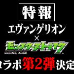 『エヴァンゲリオン×モンスト』コラボレーション第二弾