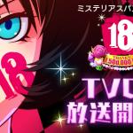 『放浪の魔女』TVCM記念クエスト【ステージ】|【18】キミトツナガルパズル