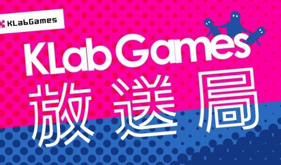 『KLabGames放送局』開設!ニコニコ生放送・YouTube Live