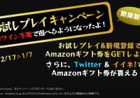 『mixiゲームお試しプレイキャンペーン』を開催!Amazonギフト券を抽選でプレゼント!