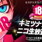 18初のファンイベント『キミツナフェス』ニコニコ生放送にて配信決定!|【18】キミトツナガルパズル
