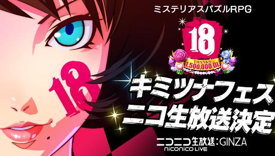 18初のファンイベント『キミツナフェス』ニコニコ生放送にて配信決定! 【18】キミトツナガルパズル