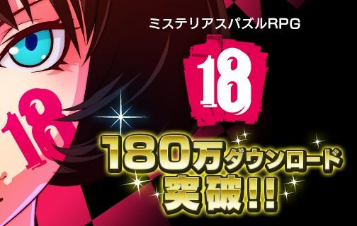 『【18】キミトツナガルパズル』180万ダウンロードを突破!記念キャンペーン&ミッションを開催!