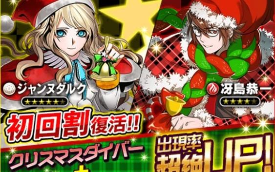 『【18】キミトツナガルパズルクリスマスガチャ147連!!』Part1/Part2:TERUGames様