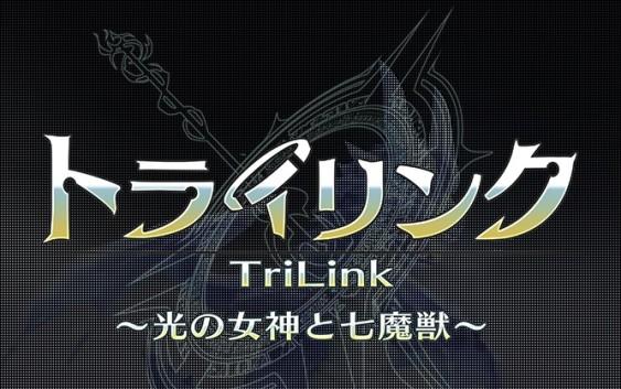 白熱のボスバトルRPG『トライリンク(TriLink)~光の女神と七魔獣~』