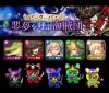 ピーターパンイベント『悪夢を呼ぶ海賊団』【ステージ】|【18】キミトツナガルパズル
