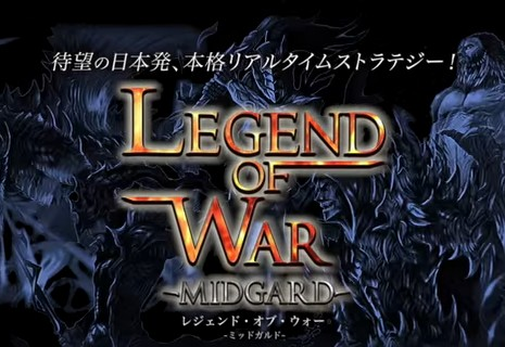 これは伝説の戦いを描く物語である。『Legend of War(レジェンドオブウォー)』