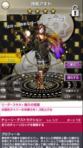 神長アキト