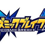 『コズミックブレイク2』「隣接共鳴」カートリッジが登場!味方と連携することで強力な効果が発動する新カートリッジ