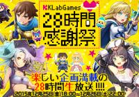 『KLabGames28時間感謝祭』モバイルオンラインゲーム会社初の28時間生放送