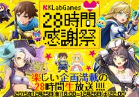 『KLabGames28時間感謝祭』12月25日(金)18時より開催!!