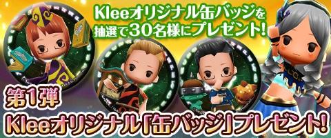 Klee_banner02