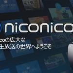 ドワンゴ「Gear VR」向けアプリ「niconicoVR」をリリース!