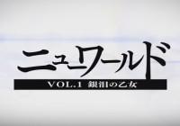 『ニューワールド』VOL.1(銀泪の乙女)謎の力「G.O.D」