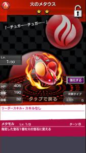 メタウス火