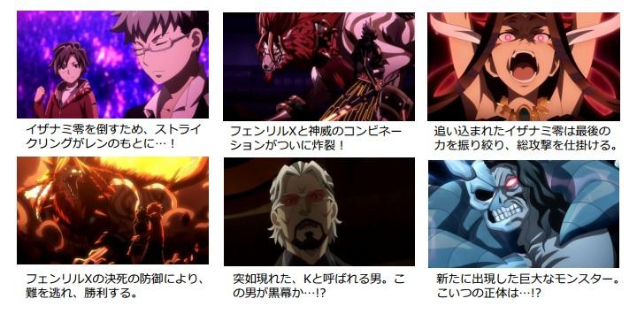 モンストアニメ2