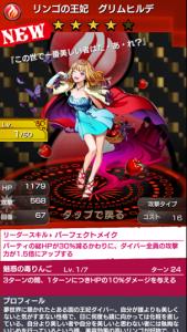 リンゴの王妃グリムヒルデ