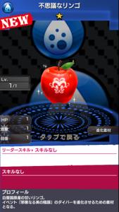 不思議なリンゴ