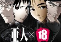『亜人×18キミトツナガルパズル』コラボイベント【ステージ】|【18】キミトツナガルパズル