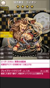猛き獣王ライオン