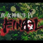『真・女神転生IV FINAL(ファイナル)』登場悪魔は約450体!仲魔で悪魔合体。3DSすれちがい通信