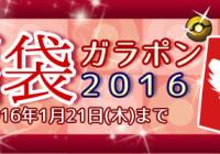 『コズミックブレイク』1月1日(金)0:00より「福袋ガラポン」が登場!