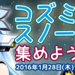 『コズミックブレイク』「コズミックスノーマンを集めようキャンペーン」を開催!