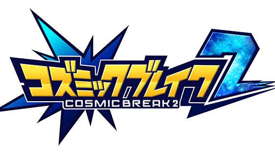 『コズミックブレイク2』1週間限定!「プライム&マスター促進キャンペーン」